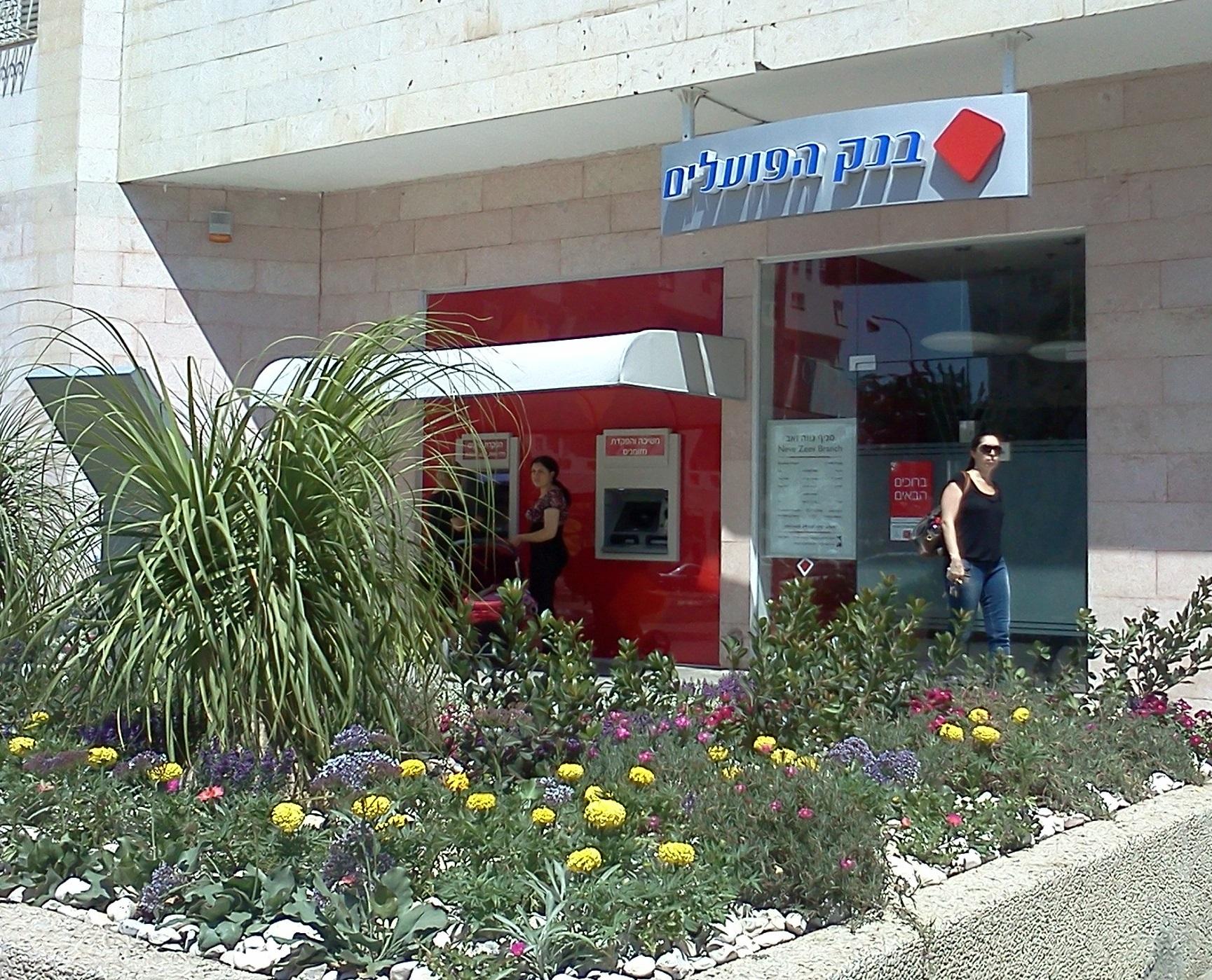 Bank_HaPoalim_-_Neve_Zeev,_Beersheba
