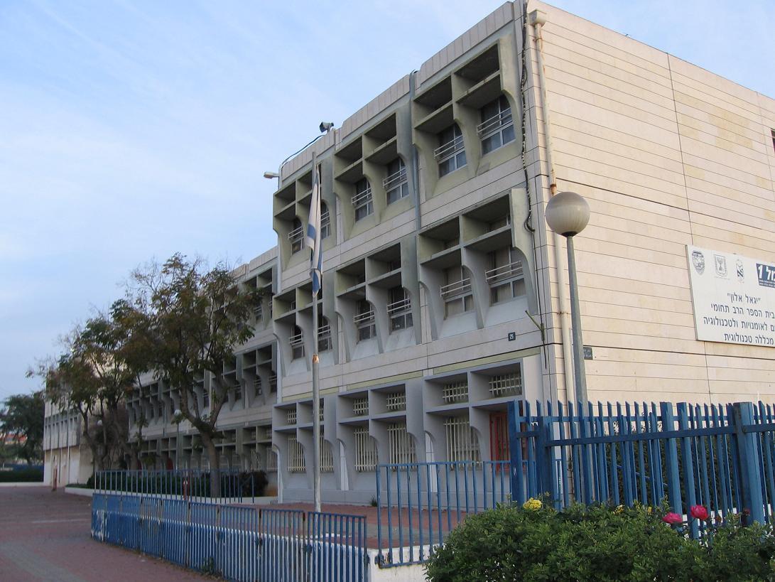בית ספר אלון